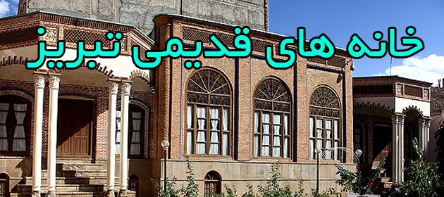 خانه های قدیمی تبریز