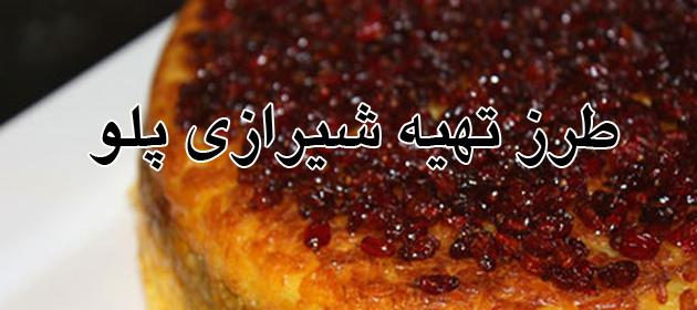 شیرازی-پلو-1
