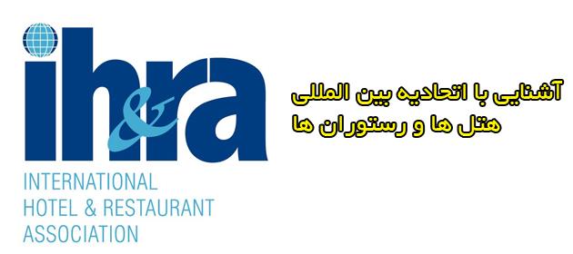 IHRA logo 300dpi