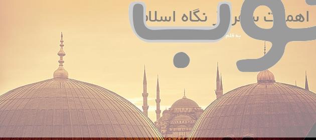 islam-tourism