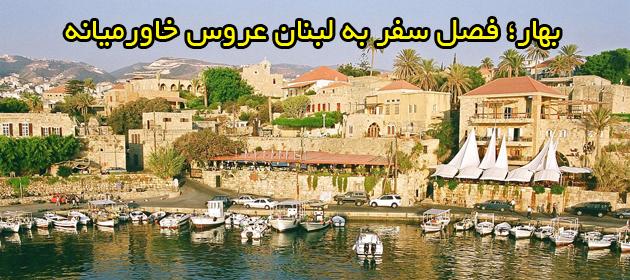 byblos-lebanon