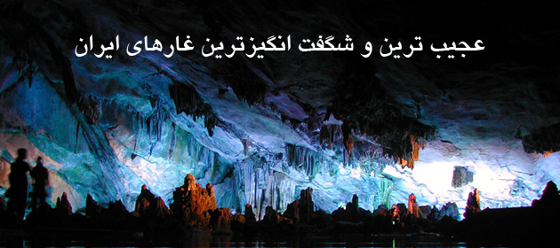 caving-page-china-reed-flute-cave-full