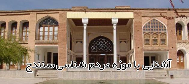 khaneva-moze-kord-sanandaj-sazesafar.com-4-538x218