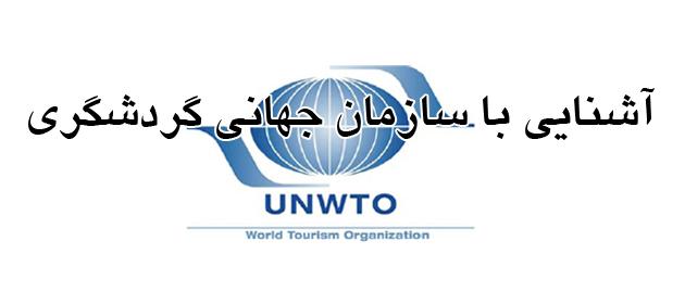 unwto_logo