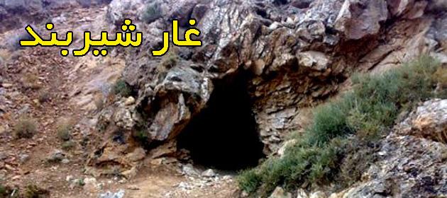 غار-شیربند7ئدن