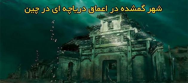 Lost-City-found-Underwater-in-China-1