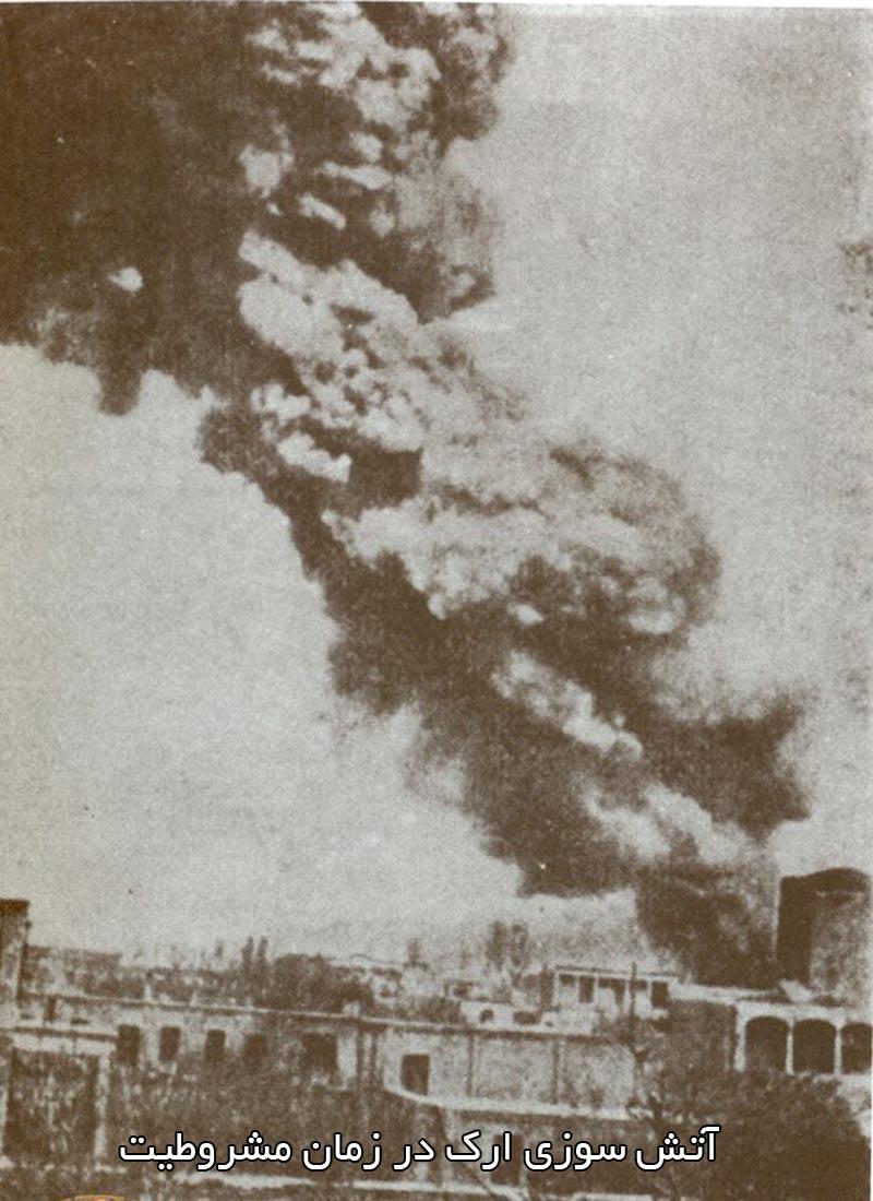 آتش سوزی ارک در زمان مشروطیت ...