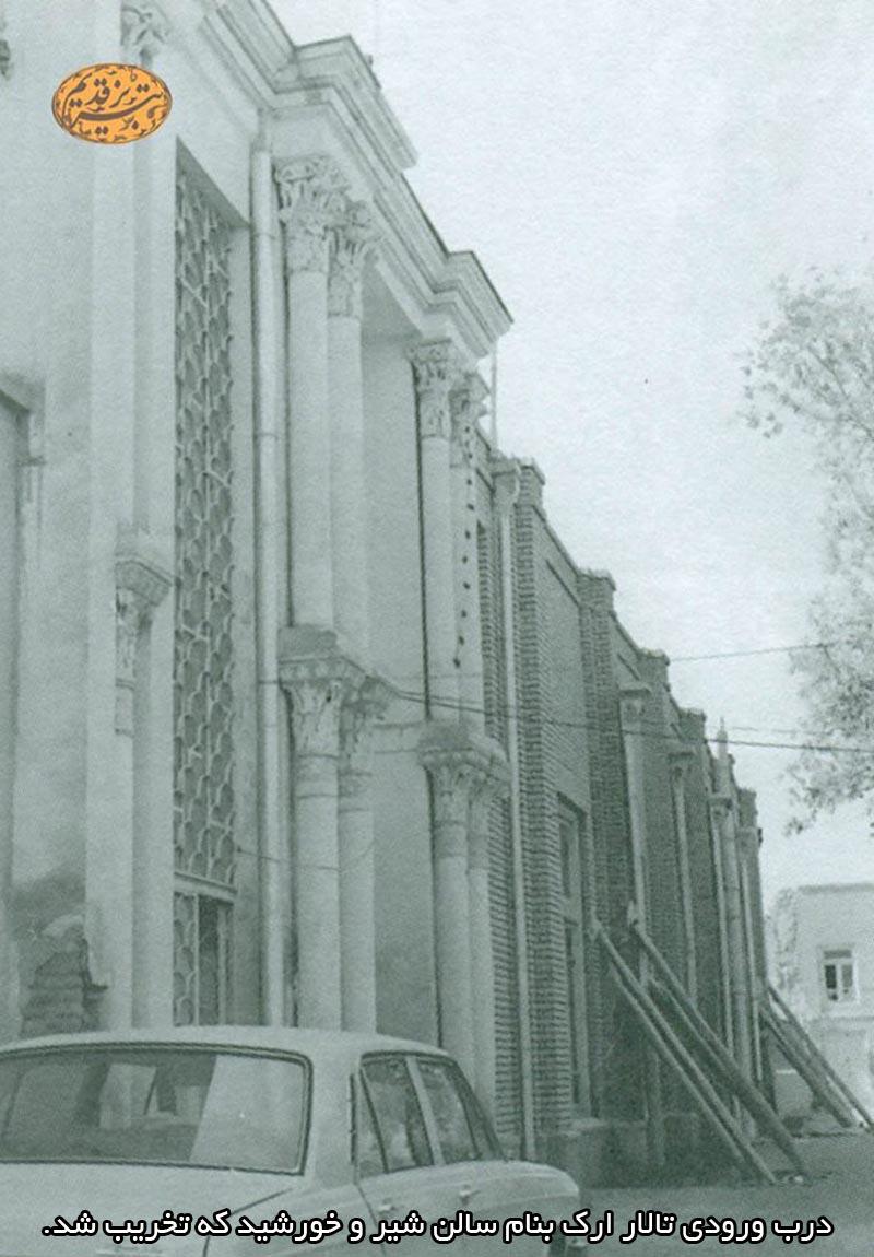درب ورودی تالار ارگ بنام سالن شیر و خورشید که تخریب شد ...
