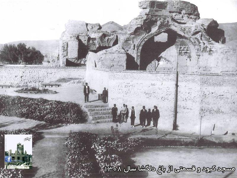 مسجد کبود  گؤی مچید وقسمتی از باغ دلگشا سال 1308