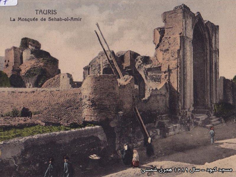 مسجد کبود 103 سال پیش - 1289 هجری شمسی
