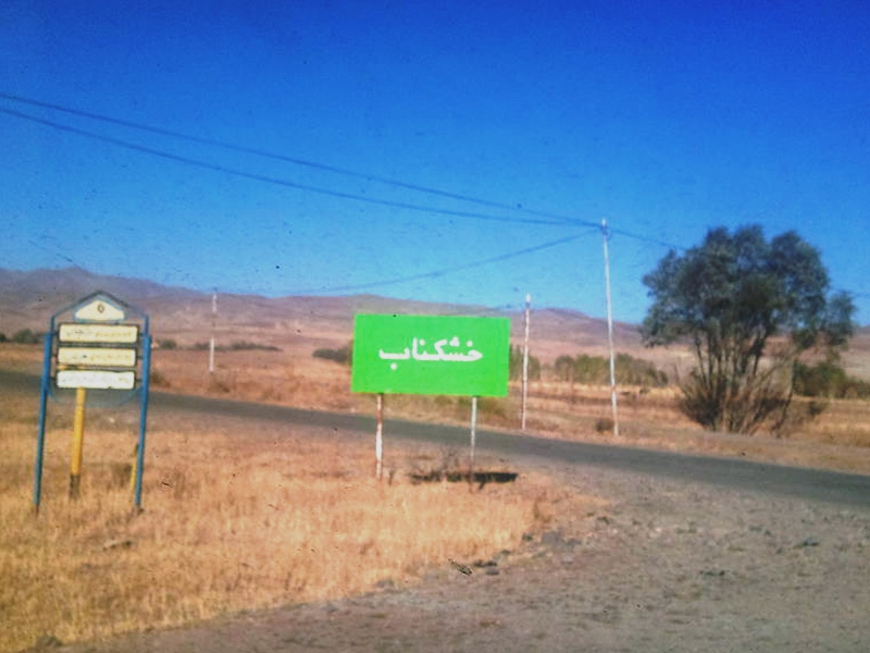 ورودی_روستای_خشکناب_سه_راه_اندیس