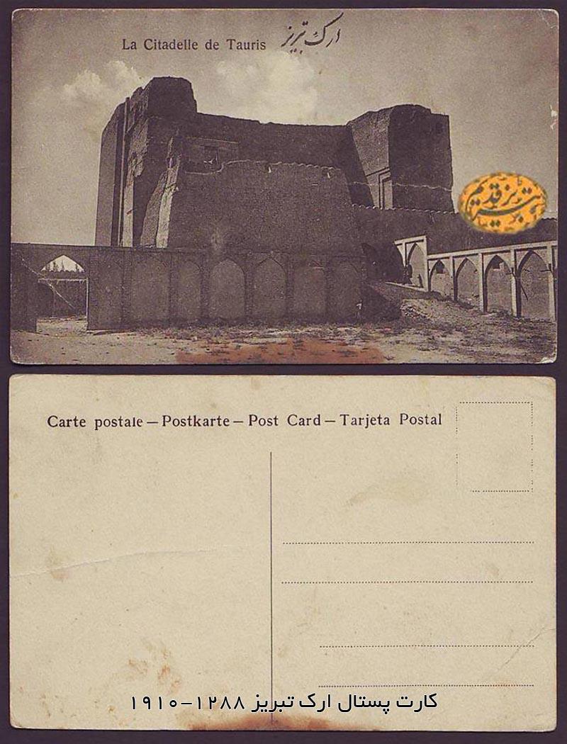 کارت پستال ارک تبریز 1288-1910