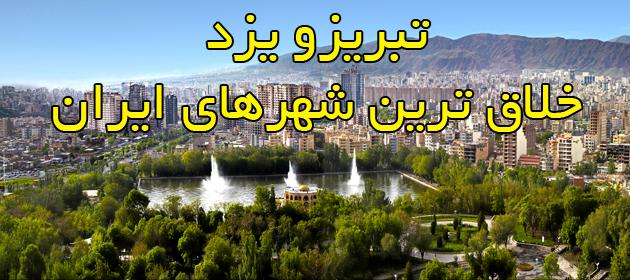 Panomarبغa_of_Tabriz (1)