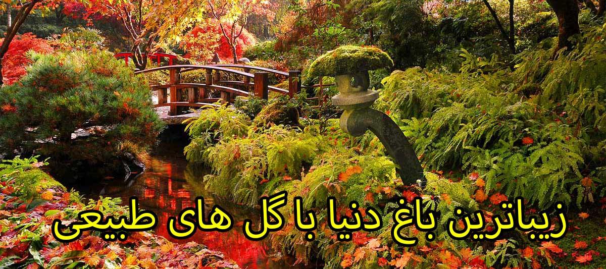 زیباترین باغ گل دنیا