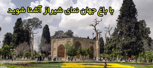 11499-باغ-جهان-نما-شیراز