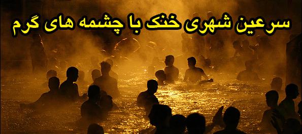 Sarein_ardabil_ardebil_sareyn