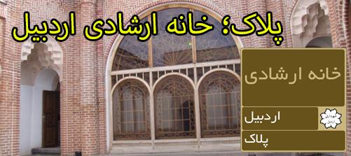 ershadi home (1)-1391010770
