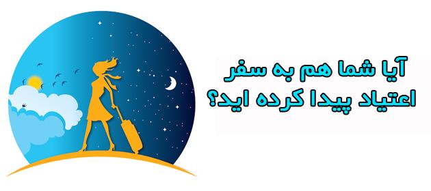 travel addict logo_FINAL