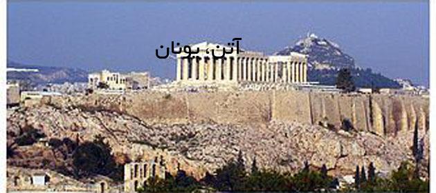 06-Athens