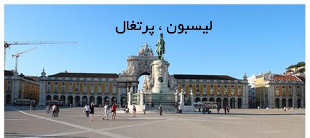 07-Lisbon