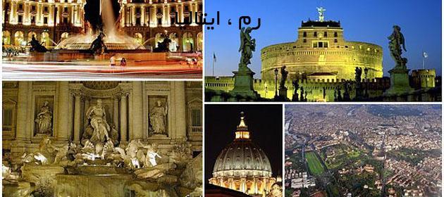 09-Rome