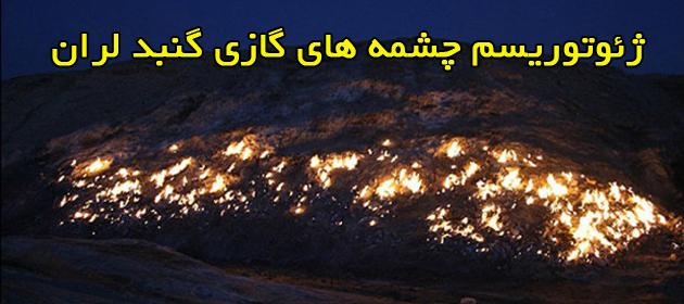 کوهی که در آتش می سوزد ...