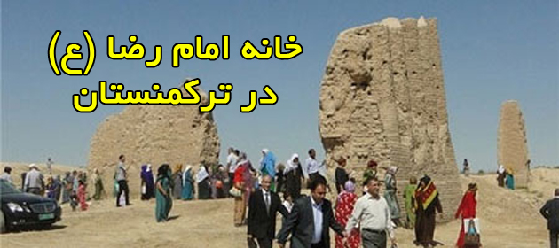 قدمگاه خانه امام رضا مرو ترکمنستان