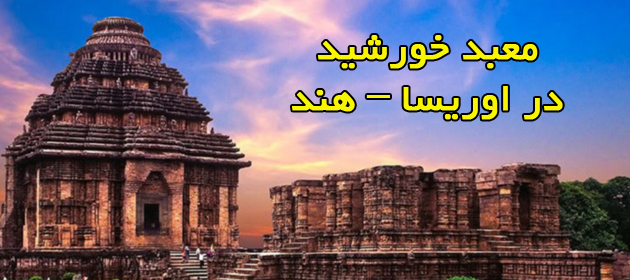 the_sun_temple_konark_orissa__india_wallpaper_sajtw