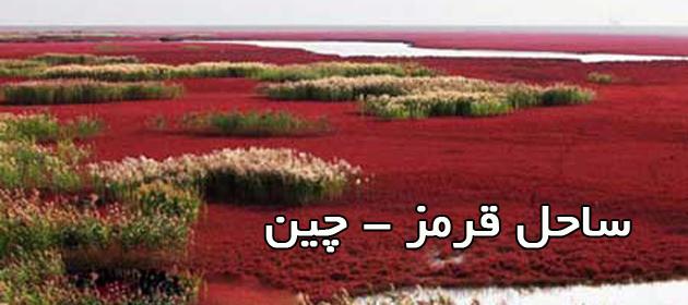 ساحل قرمز
