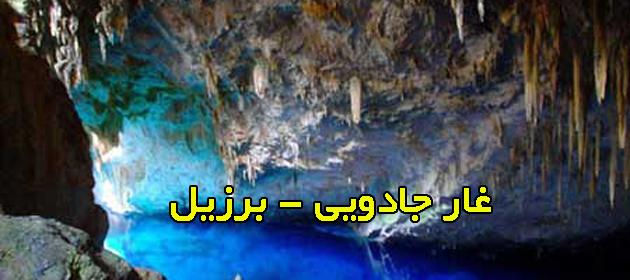 غار جادویی