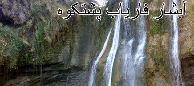 فاریاب آبشار