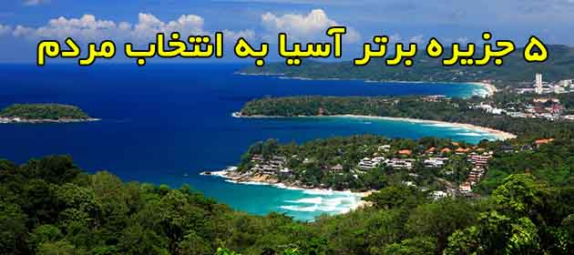 destination-phuket