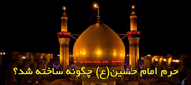 haram_emam_hosein