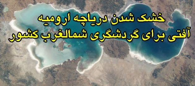 lake_urmia