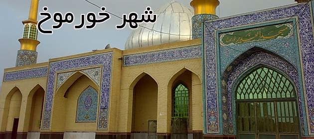 شهر خورموج3