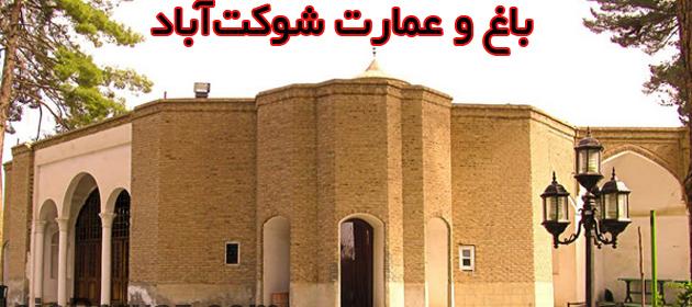 شوکت آباد 2