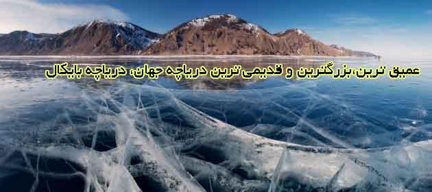 lake_baikal_ice_in_winter