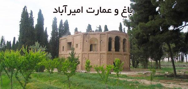 امیر آباد3