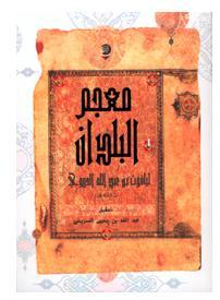 Mujam_al_Buldan