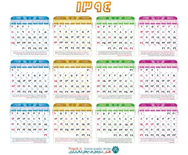 Calendar1394-No12-Nagsh