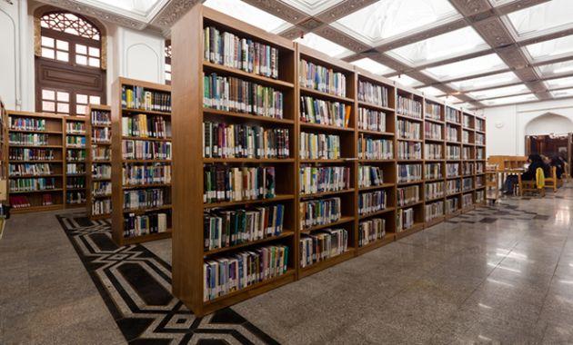 کتابخانه مرکزی