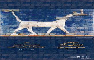 سیزدهمین همایش باستان شناسان ایران