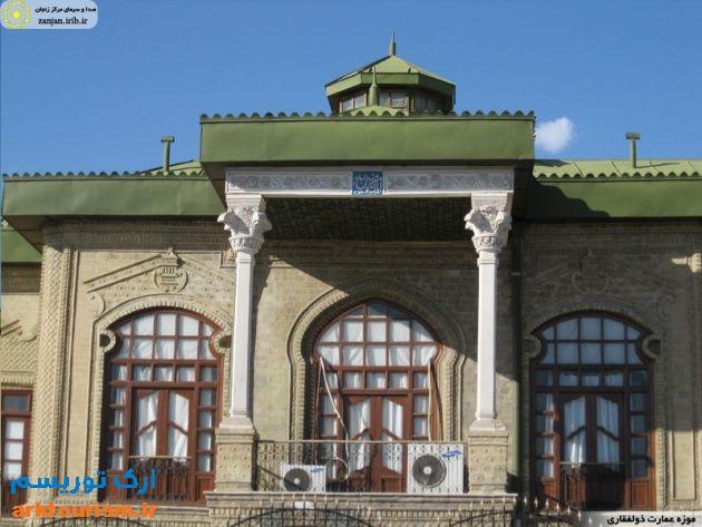 موزه ذوالفقاری