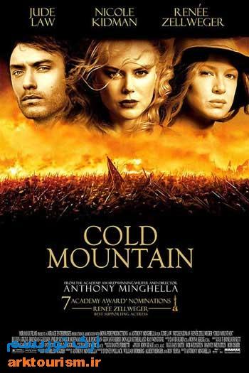 کوهستان سرد