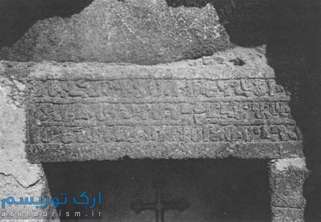سنگ نوشته نویافته دیوار جنوبی کلیسا
