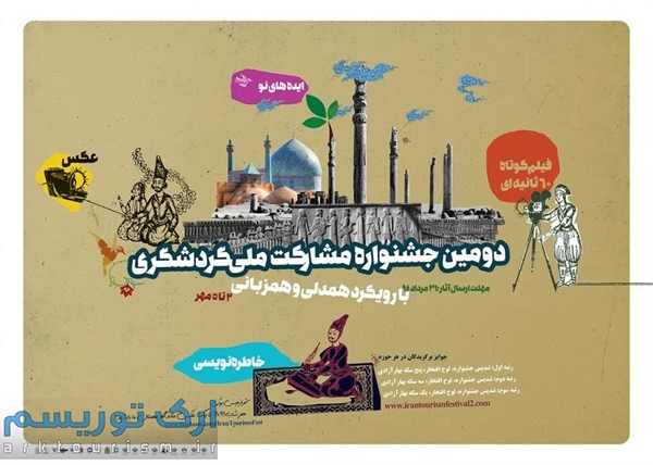 1_پوستر جشنواره مشارکت