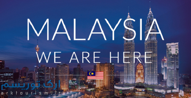 مالزی (1)
